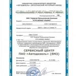 Автодизель_600