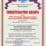 Агро Бизнес Альянс_600