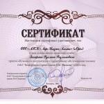БАМС_Захарян_800