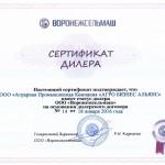 Воронежсельмаш_600