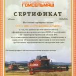 Гомсельмаш_2020_600