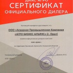 dias-agro_sertifikat_600