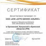 ИНТЕХ_Хозяин_600