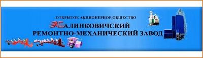 Калинковичский_РМЗ_1