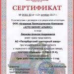 Леонов_ПТЗ_10.17_600