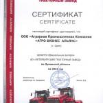ПТЗ Сертификат 2021