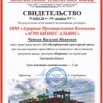 ПТЗ Чапкин 2017_600
