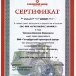 ПТЗ_Чапкин_800