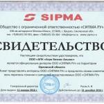 СИПМА_600