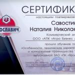 Савостикова_Ярославич_600