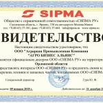 Свидетельство_Сипма_800