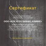 Сертификат АЛМАЗ_2021_600