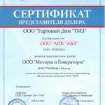 Сертификат ТМЗ_600