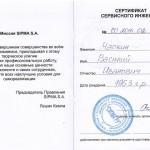 Серт_Сипма_Чапкин_800