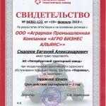 Сидоров_ПТЗ_600