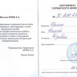 Сипма_Фалин 1_800