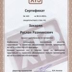 ХТЗ Захарян_800