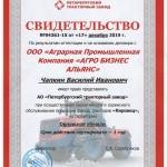 Чапкин_ПТЗ_600