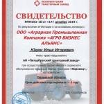 Юдин_ПТЗ_600