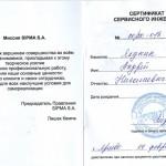 Якунин_Сипма1_600