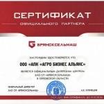 сертификат БСМ_600