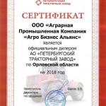 сертификат ПТЗ