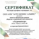сертификат FEAT AGRO_2021_600
