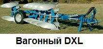 Вагонный DXL