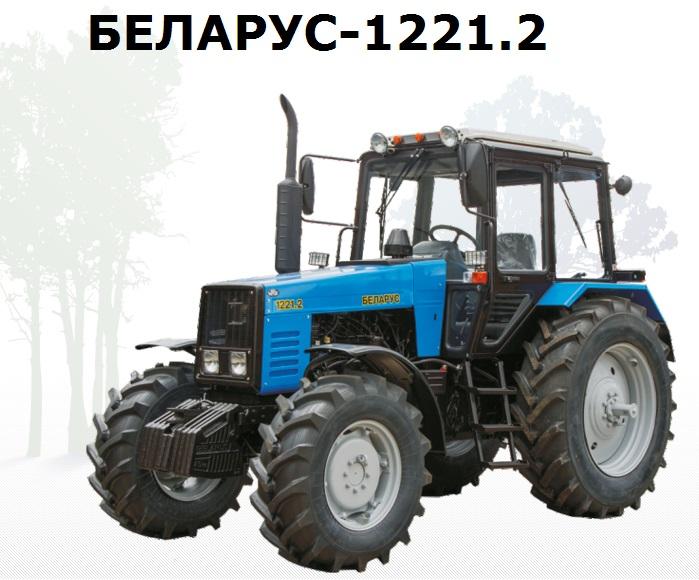 МТЗ-1221.2