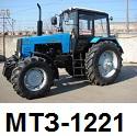 МТЗ-1221