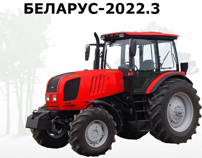 МТЗ 2022