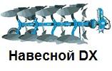 Навесной DX