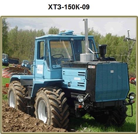 ХТЗ_150-09