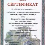 Сертификат Фандеева ПТЗ_800