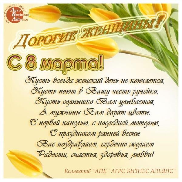 Тюльпан_текст_АБА_М
