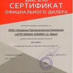Диас Агро_сертификат