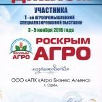 dipl_rka_600