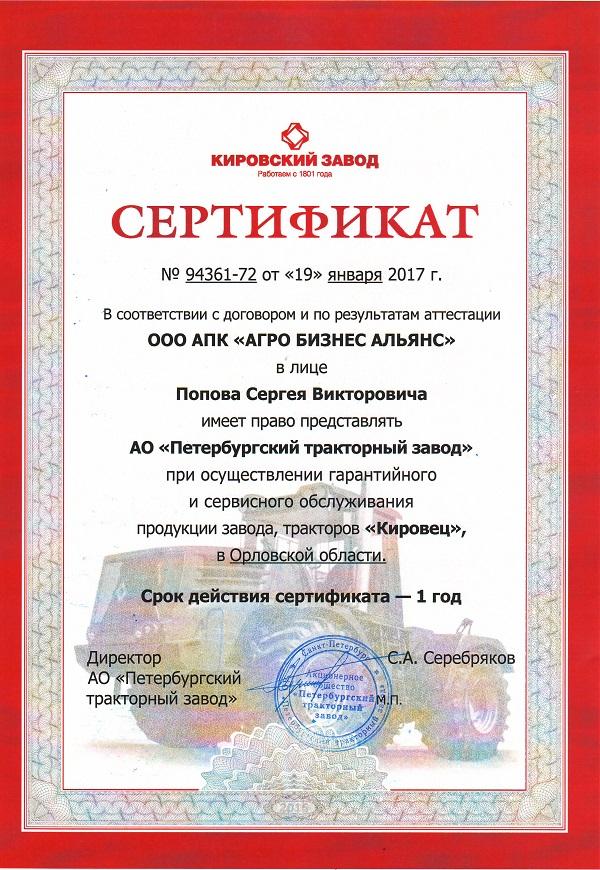 Попов_600