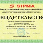 Чапкин_свид_Сипма_600