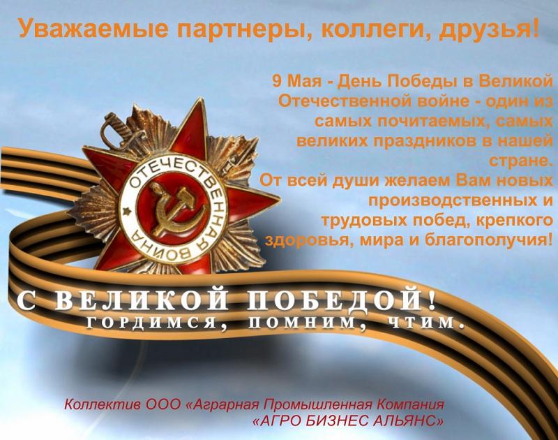9 мая_2017_К РАССЫЛКЕ