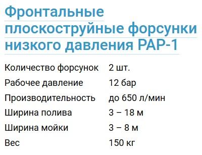 РАР-1_ТХ_600