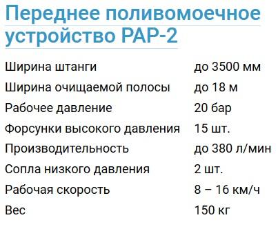 РАР-2_ТХ_600