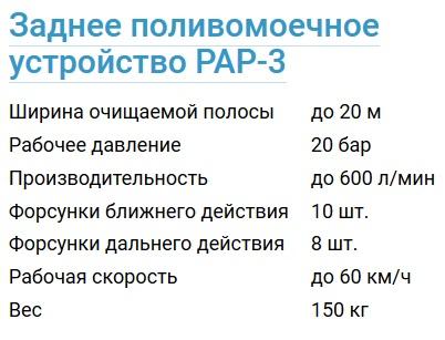 РАР-3_ТХ_600