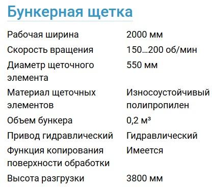 бункерная щетка_ТХ_400