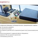 КОМАНДПОСТ-2