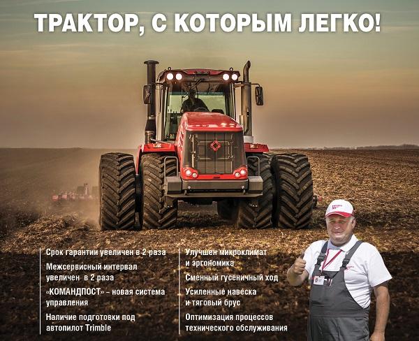 Трактор, с которым легко_600