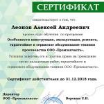 Леонов_600