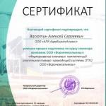 Васютин_ВСМ_600