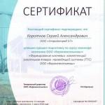 Коротков_600