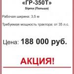 ГР-350Т